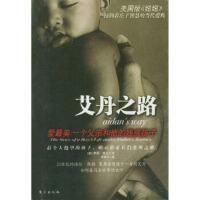 【二手旧书9成新】艾丹之路:爱美:一个父亲和他的残疾孩子 (美)萨姆・克兰 ,李建华 9787506018562 东方
