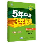 五三 初中地理 七年级上册 湘教版 2020版初中同步 5年中考3年模拟 曲一线科学备考