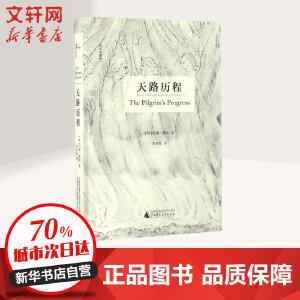 天路历程(精装典藏版) (英)约翰・班扬(John Bunyan) 著;苏欲晓 译