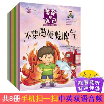 自我保护意识培养绘 本0-6岁幼儿园故事书 宝宝情商管理安全教育书籍