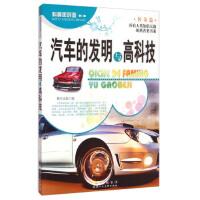 二手旧书8成新 科普面对面 传奇篇 开启人类知识天窗的科普类书系:汽车的发明与高科技 9787536827776