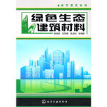 绿色建筑系列--绿色生态建筑材料,黄煜镔 等,化学工业出版社9787122104694