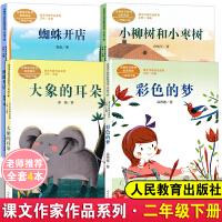 大象的耳朵彩色的梦蜘蛛开店小柳树和小枣树 课文作家作品系列二年级下册 人民教育出版社