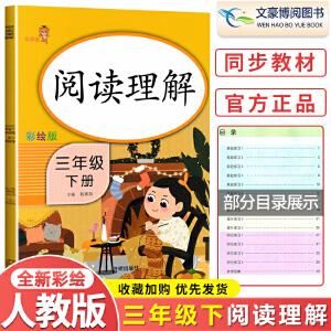 阅读理解三年级下册语文人教部编版 三年级阅读理解训练 乐学熊