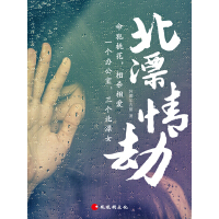 北漂情劫(电子书)