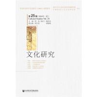 文化研究第25辑(2016年・夏)