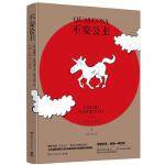 """不安公主(入围2019""""我zui喜爱的童书""""30强,成人与孩子共读的首选读物)"""