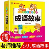成语故事彩图注音版 精选112个适合儿童阅读的成语故事 帮助孩子增长知识提高学习兴趣中华成语儿童文学