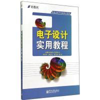 电子设计实用教程 电子工业出版社