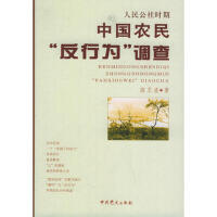 【收藏二手旧书九成新】人民公社时期中国农民反行为调查高王凌中共党史出版社9787801993373