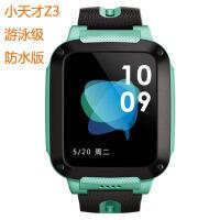 小天才电话手表Z3 游泳级防水版 薄荷绿 儿童智能手表360度安全防护 学生定位手机 儿童电话手表