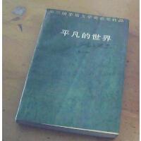 【二手旧书9成新】平凡的世界 第二部 路遥著 中国文联出版公司