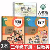 【3本装】人教版小学3三年级下册语文数学英语书 全套3本 人教版小学语文三年级下册3年级下册语文数学英语(三年级起点)