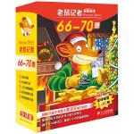 老鼠记者全球版盒装第七辑66-70共5册 6-12岁儿童文学读物小学生一二三四年级课外阅读图书籍 儿童童话故事书睡前故