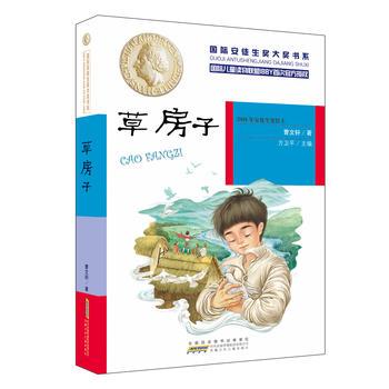 国际安徒生奖大奖书系:草房子 正版书籍 限时抢购 当当低价 团购更优惠 13521405301 (V同步)
