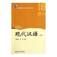 【旧书二手书8成新】现代汉语上册 黄伯荣 李炜 北京大学出版社 9787301203910