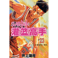 灌篮高手(23) (日)井上雄彦,邹宁 长春出版社