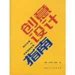 创意设计指南 (美)克劳斯,许骅,吴天赋 上海人民美术出版社