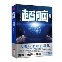 超�X:地�� 蔡必�F �F代出版社 9787514353655