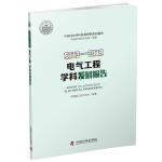 2018―2019电气工程学科发展报告