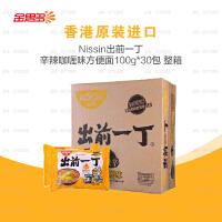 香港进口 Nissin出前一丁辛辣咖喱味方便面100g*30包 整箱