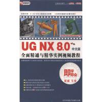 UG NX8.0全面精通中文版(2DVD-ROM+使用说明)