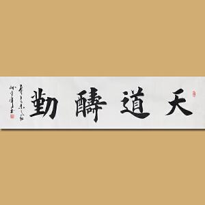 中国书画家协会会员、著名书画家孙金库先生作品――天道酬勤