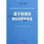 基于标准的课程纲要和教案/基于标准的评价研究丛书