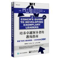 培养的教练指南-领越领导力教练模型工具和流程 正版 James M.Kouzes(詹姆斯M.库泽斯),Barry Z.
