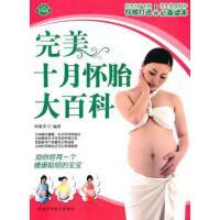 【二手书9成新】十月怀胎大百科 何雅芳 河北科技出版社 9787537527705