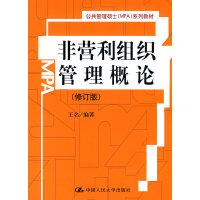 非营利组织管理概论(修订版)(公共管理硕士(MPA)系列教材)
