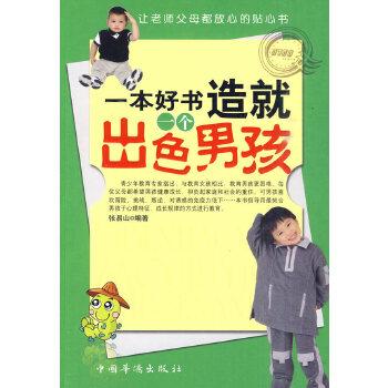 一本好书造就一个出色男孩(pdf+txt+epub+azw3+mobi电子书在线阅读下载)