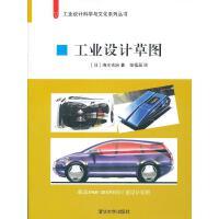 工业设计草图(工业设计科学与文化系列丛书)