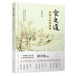 食之道——中国人吃的真谛-中国饮食文化史