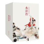中国连环画经典故事系列・水浒传(全20册) 周永生 连环画出版社 9787505630703