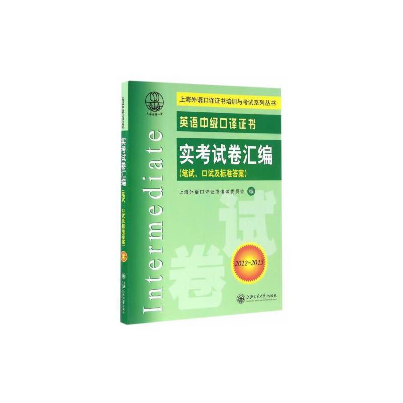 实考试卷汇编 正版  上海外语口译证书考试委员会  9787313146311