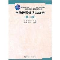 【旧书二手书8成新】当代世界经济与政治 第4版第四版 李景治 林�d 中国人民大学出版社 97873