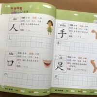学前识字书简单字3-5-6-7岁儿童宝宝图书看图识字认字写字书带笔画笔顺基础字幼小衔接汉字描红幼儿园大班学前班教材汉字