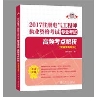 2017注册电气工程师执业资格考试 专业考试 高频考点解析(发输变电专业)