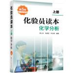 化验员读本.上册,化学分析(第5版)