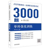 司法考试2020 2020国家统一法律职业资格考试3000题:单科强化训练・测试版