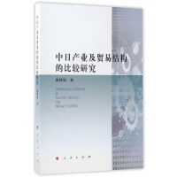 中日产业及贸易结构德比较研究 戴艳娟 9787010173801 人民出版社【直发】 达额立减 闪电发货 80%城市次日