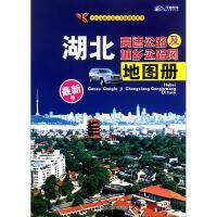 湖北高速公路及城乡公路网地图册(*版) 山东省地图出版社 编