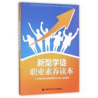 新型学徒职业素养读本 人力资源和社会保障部教材办公室 组织编写