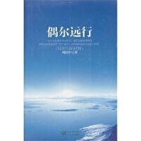 【旧书二手书正版8成新】偶尔远行 周国平 长江文艺出版社 9787535465580