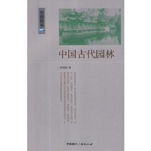 中国读本--中国古代园林