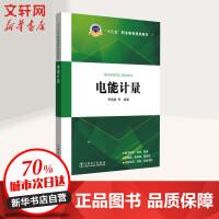 电能计量 中国电力出版社