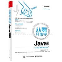 现货正版 从零开始学Java 第3版 java自学视频教程书籍 java入门教材技术高级程序设计编程思想 Java语言