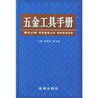 五金工具手册 单洪标,耿玉岐 金盾出版社