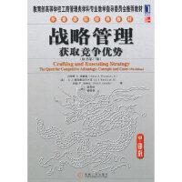 战略管理(原书第17版)(中美两位大师蓝海林、汤普森的倾力之作),(美)汤普森 (美)斯特里克兰三世 (美)甘布尔 (